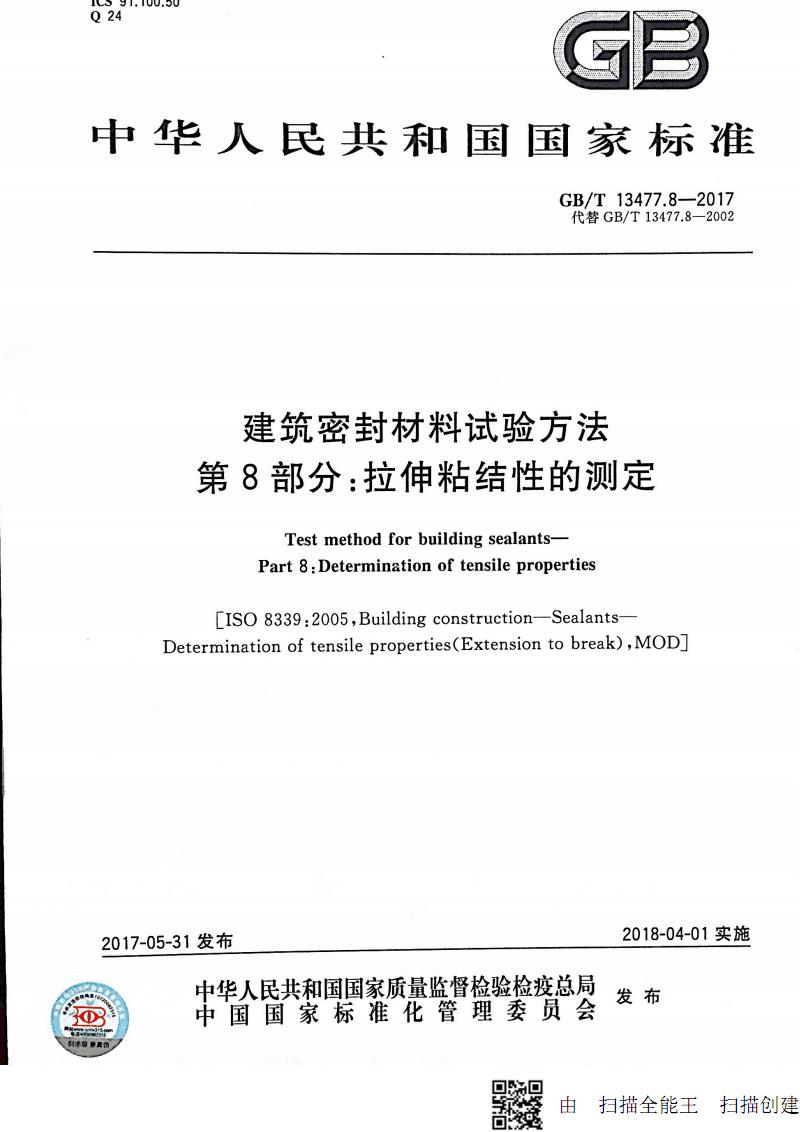 GBT_13477.8-2017 建筑密封材料试验方法 第8部分:拉伸粘结性的测定.pdf