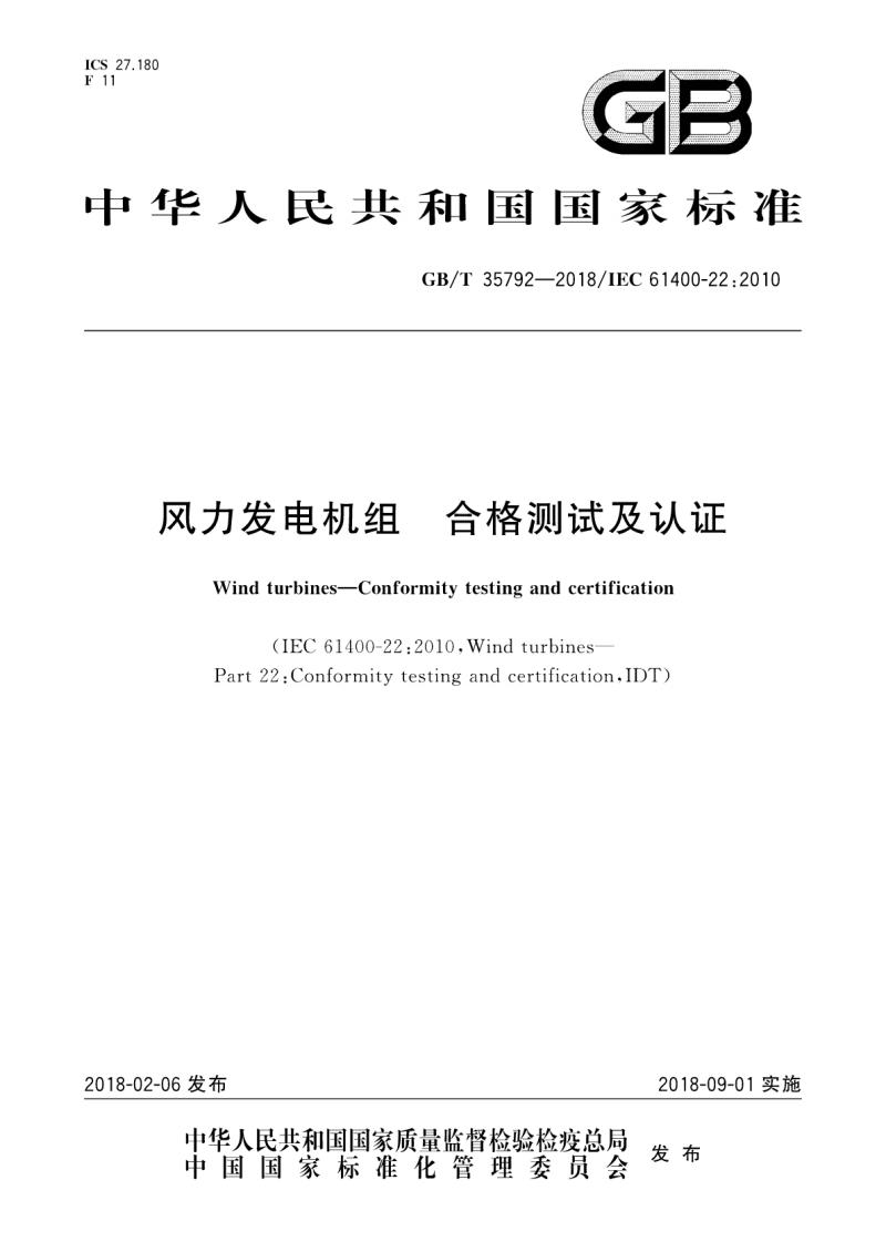 GBT_35792-2018 风力发电机组合格测试及认证.pdf