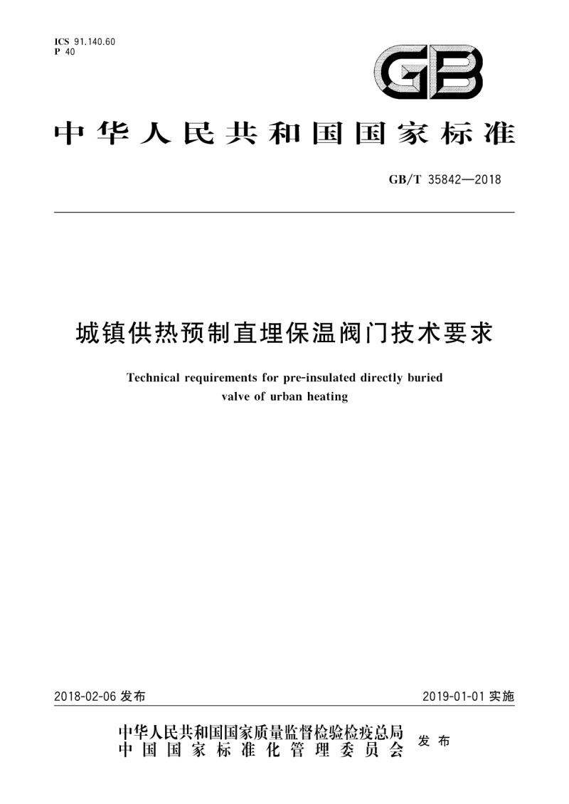 GBT_35842-2018 城镇供热预制直埋保温阀门技术要求.pdf