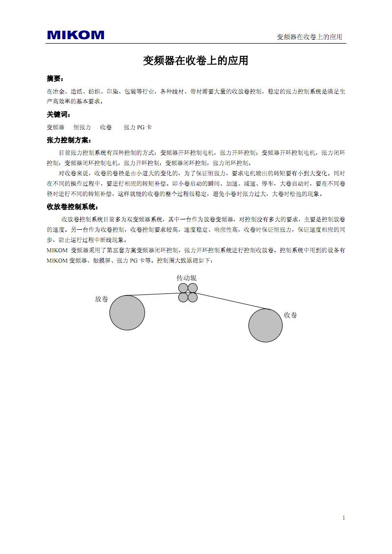 变频器在收卷上的应用.pdf