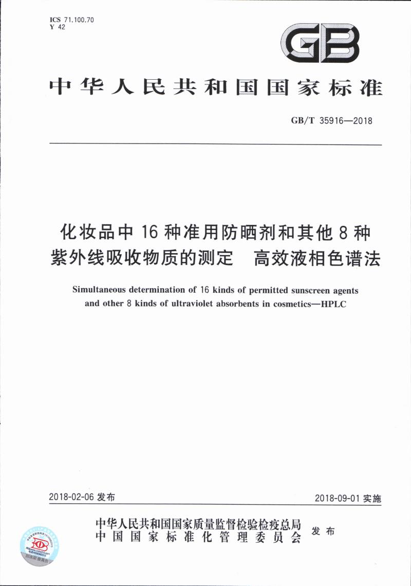 GBT_35916-2018 化妆品中16种准用防晒剂和其他8种紫外线吸收物质的测定 高效液相色谱法.pdf