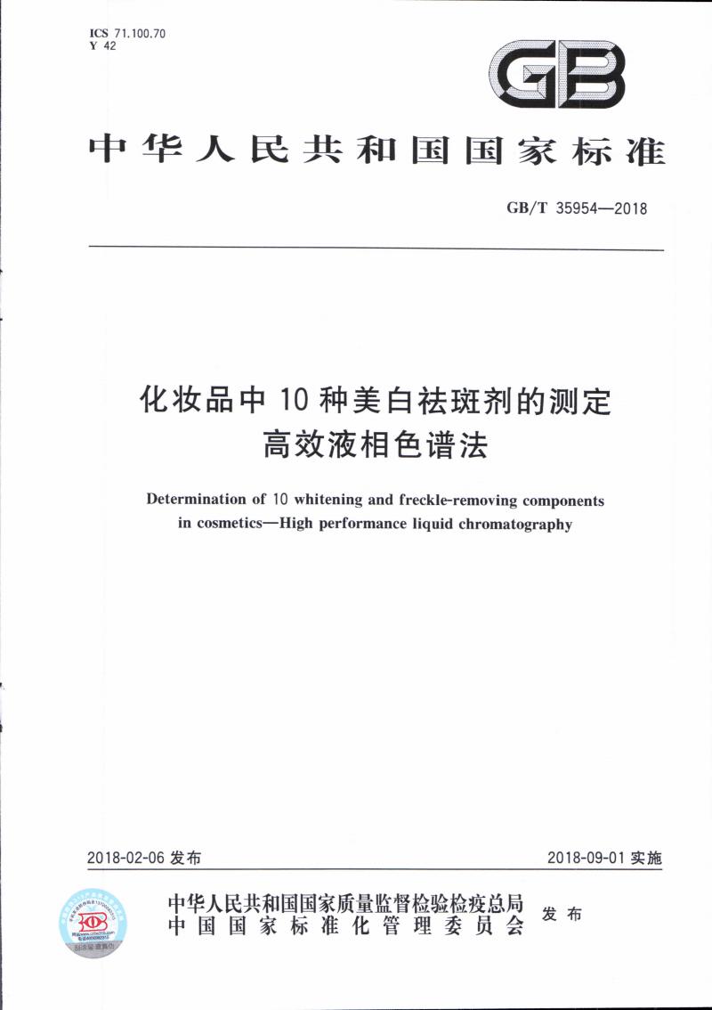 GBT_35954-2018 化妆品中10种美白祛斑剂的测定 高效液相色谱法.pdf