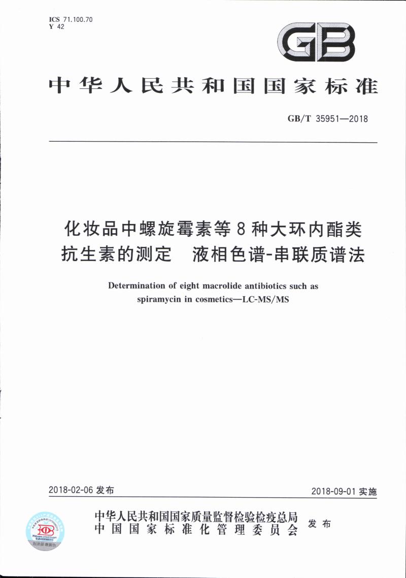 GBT_35951-2018 化妆品中螺旋霉素等8种大环内酯类抗生素的测定 液相色谱-串联质谱法.pdf