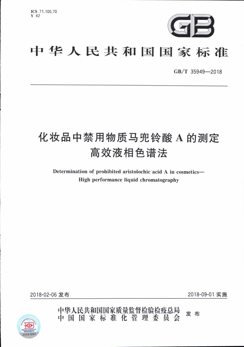 GBT_35949-2018 化妆品中禁用物质马兜铃酸A的测定 高效液相色谱法.pdf