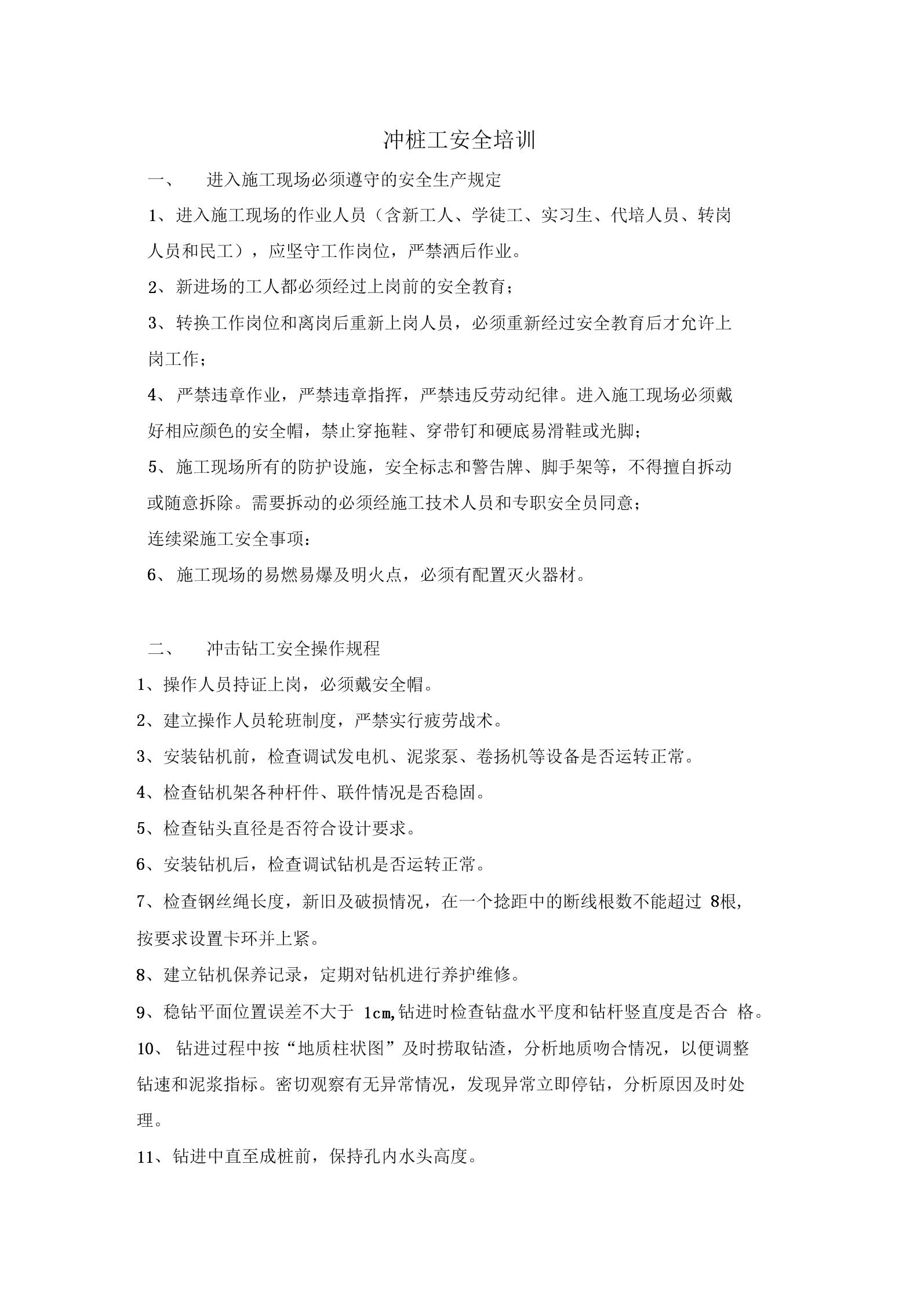 冲孔桩工安全培训.docx