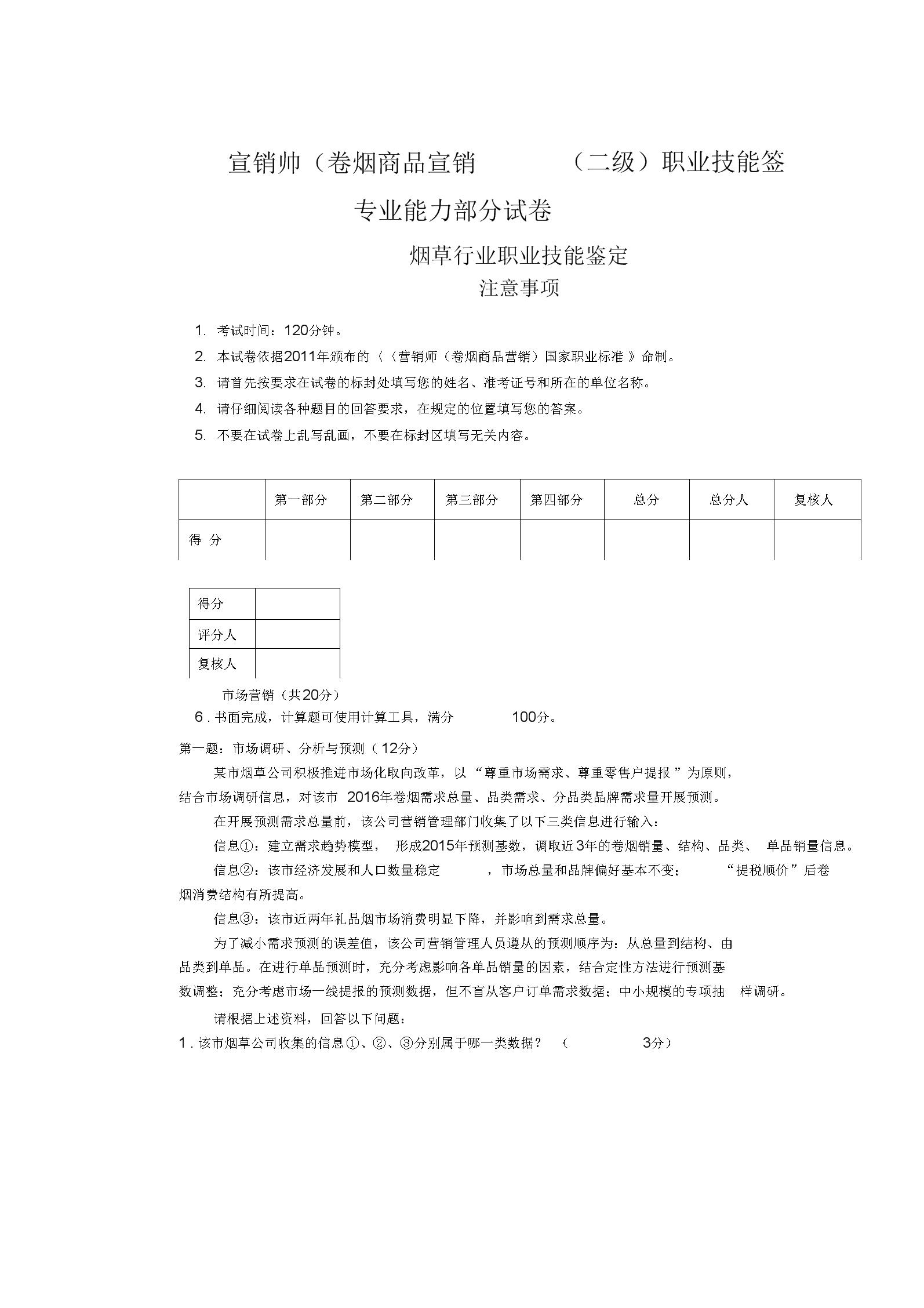 三级营销师专业能力真题及答案.docx