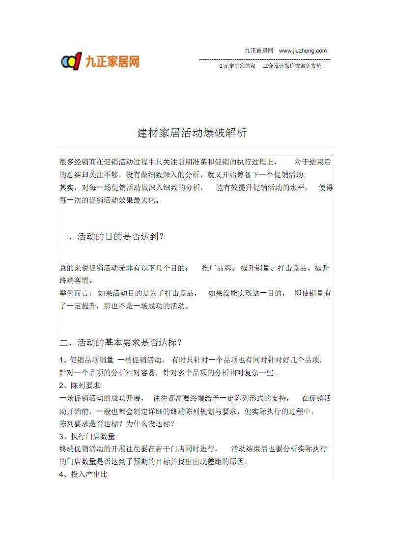 建材家居活动爆破解析.pdf