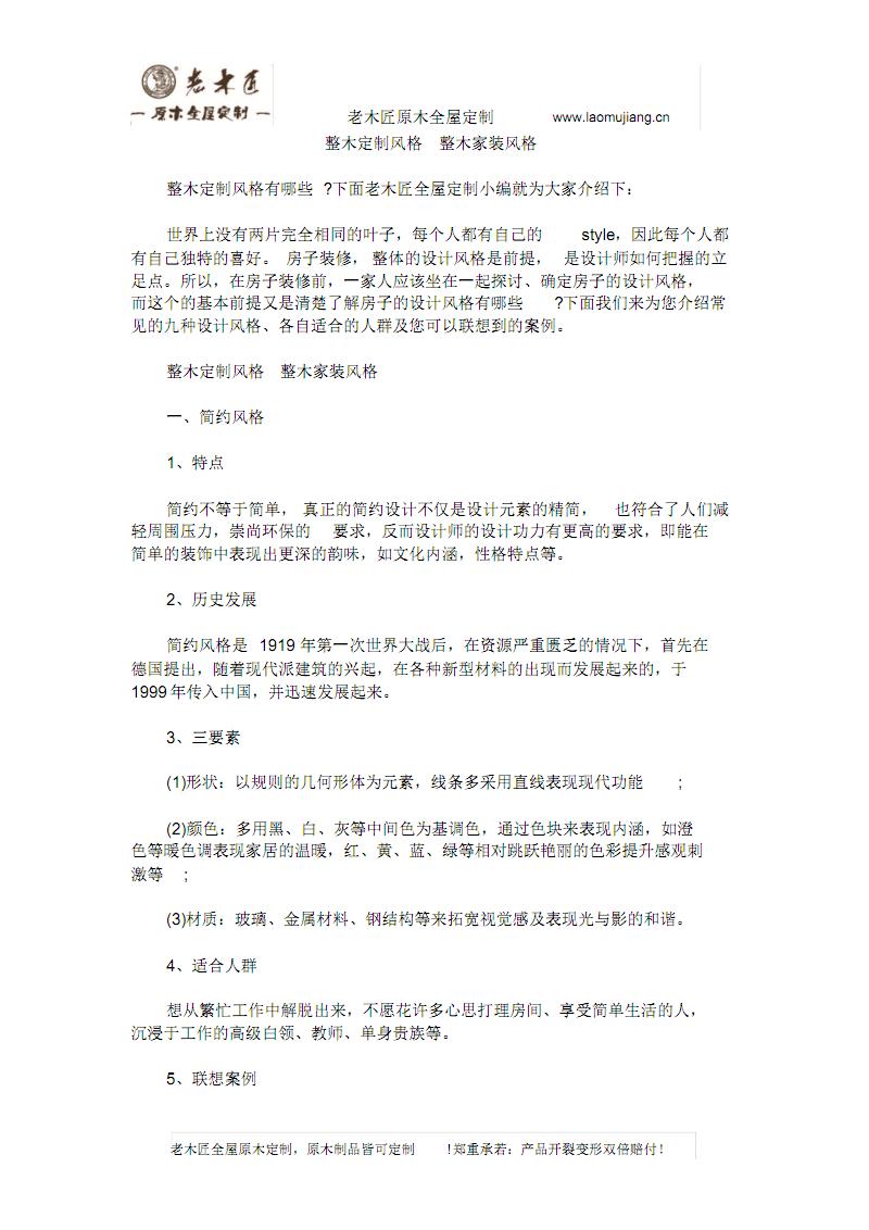 整木定制风格整木家装风格.pdf