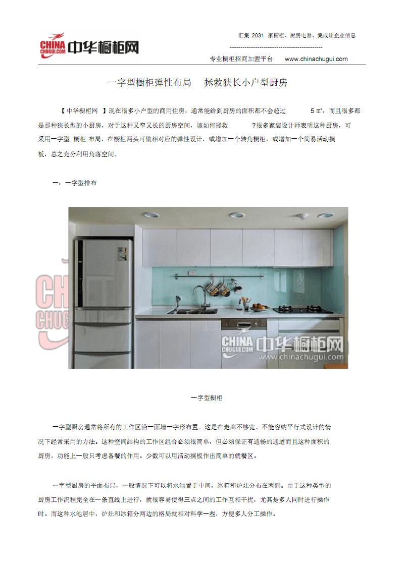 一字型橱柜弹性布局拯救狭长小户型厨房.pdf