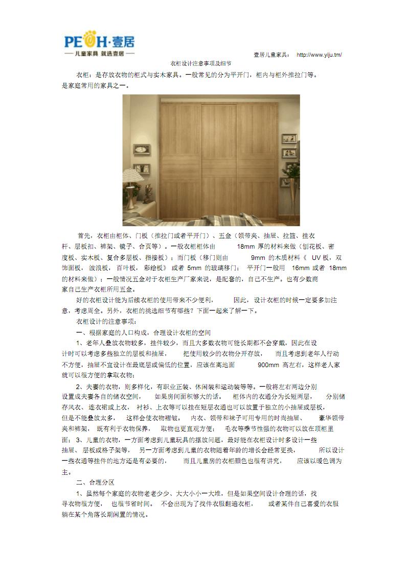 衣柜设计注意事项及质量细节.pdf