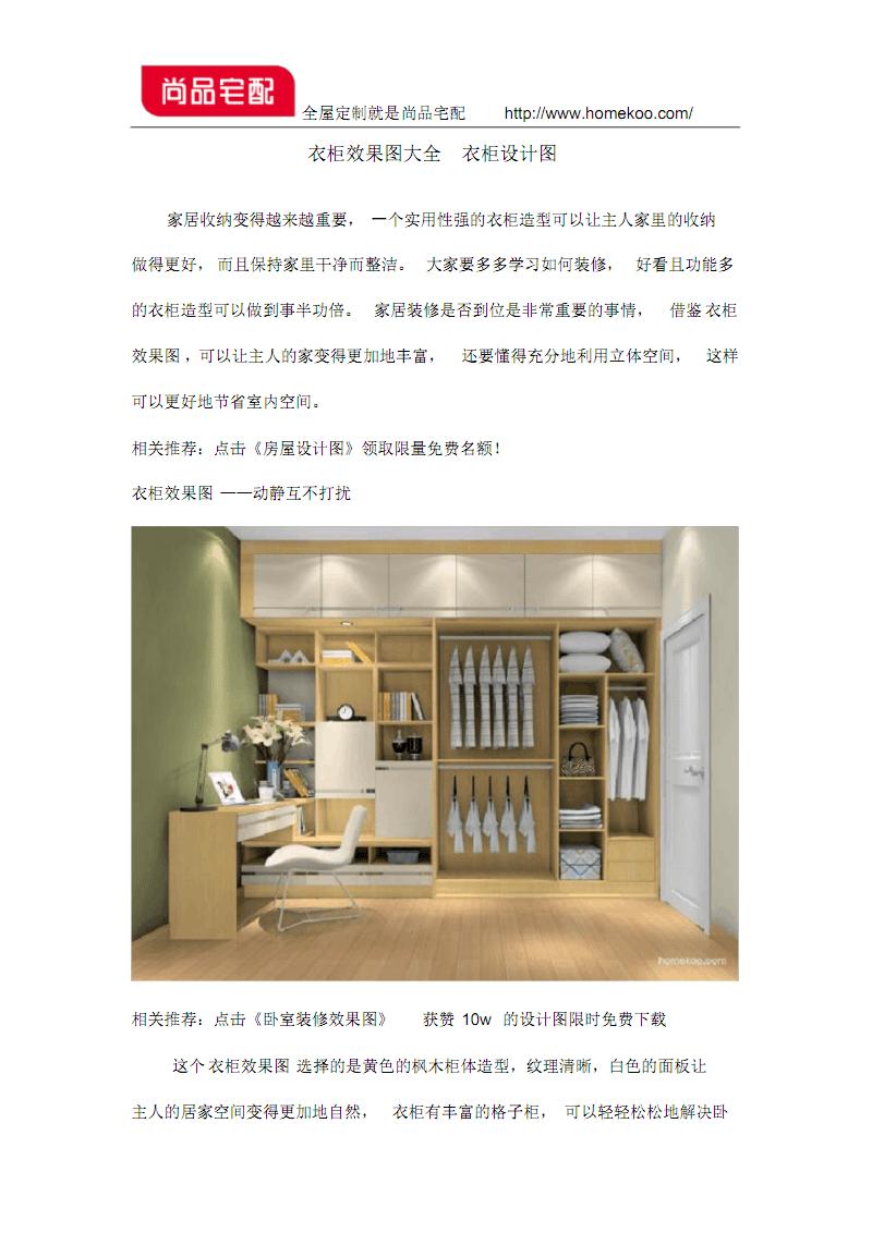 衣柜效果图大全衣柜设计图.pdf