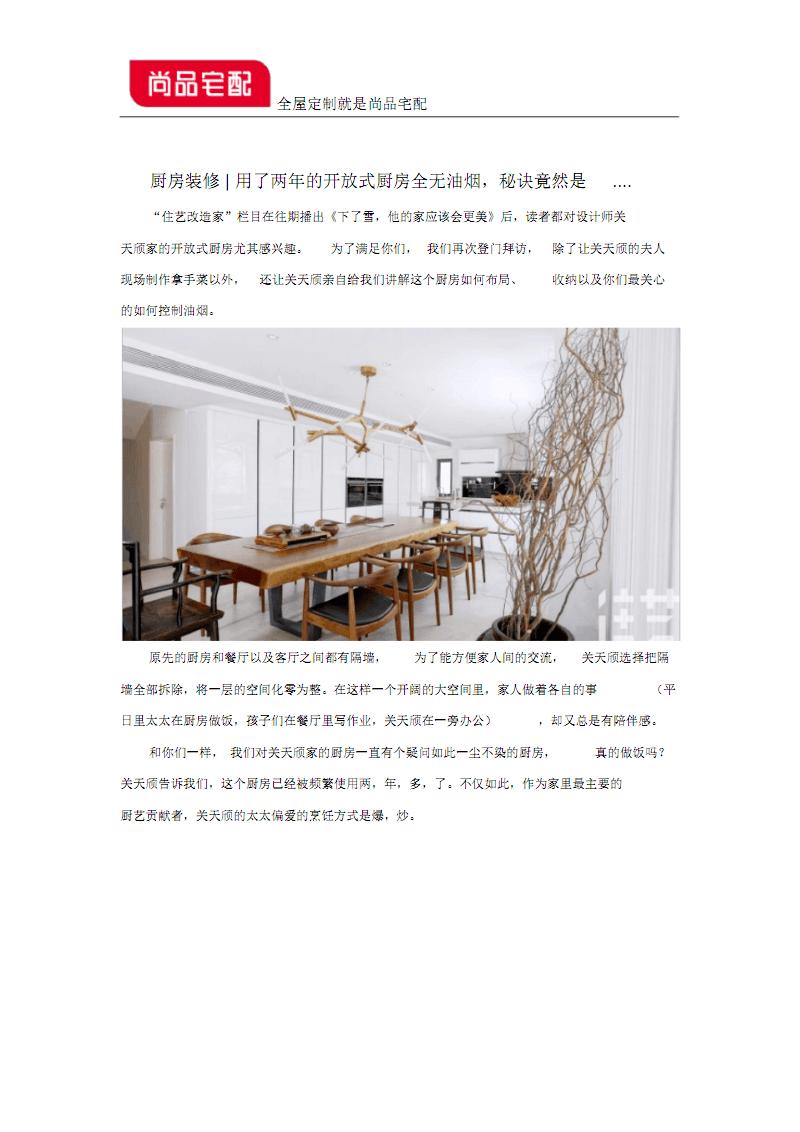 用了两年的开放式厨房全无油烟,秘诀竟然是.....pdf