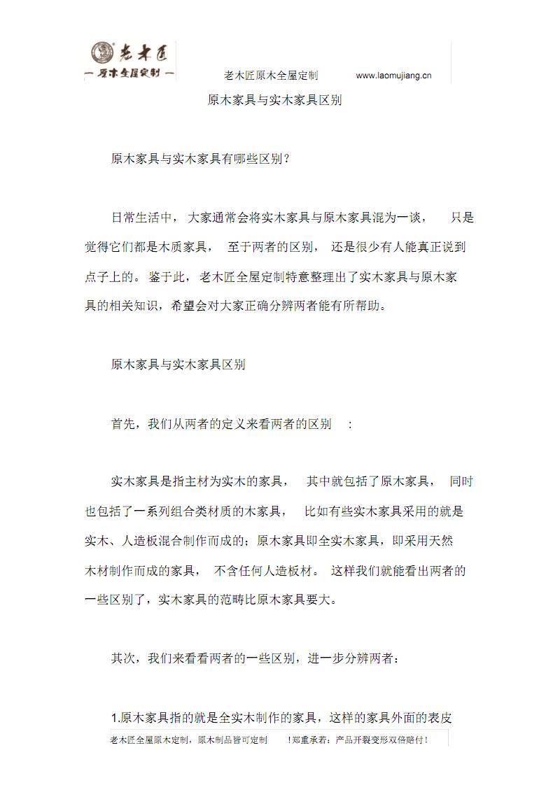 原木家具与实木家具区别.pdf