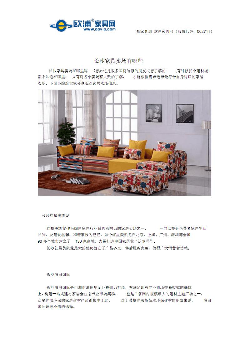长沙家具卖场有哪些.pdf