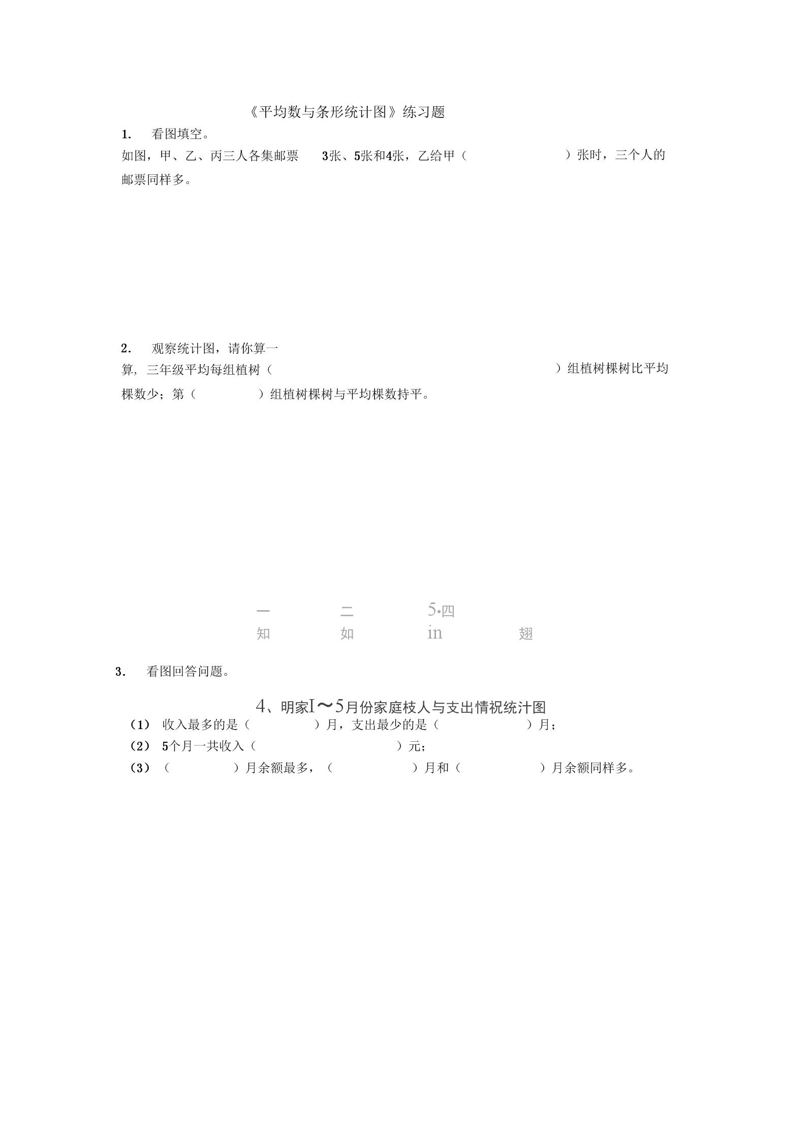 平均数与条形统计图练习题.docx