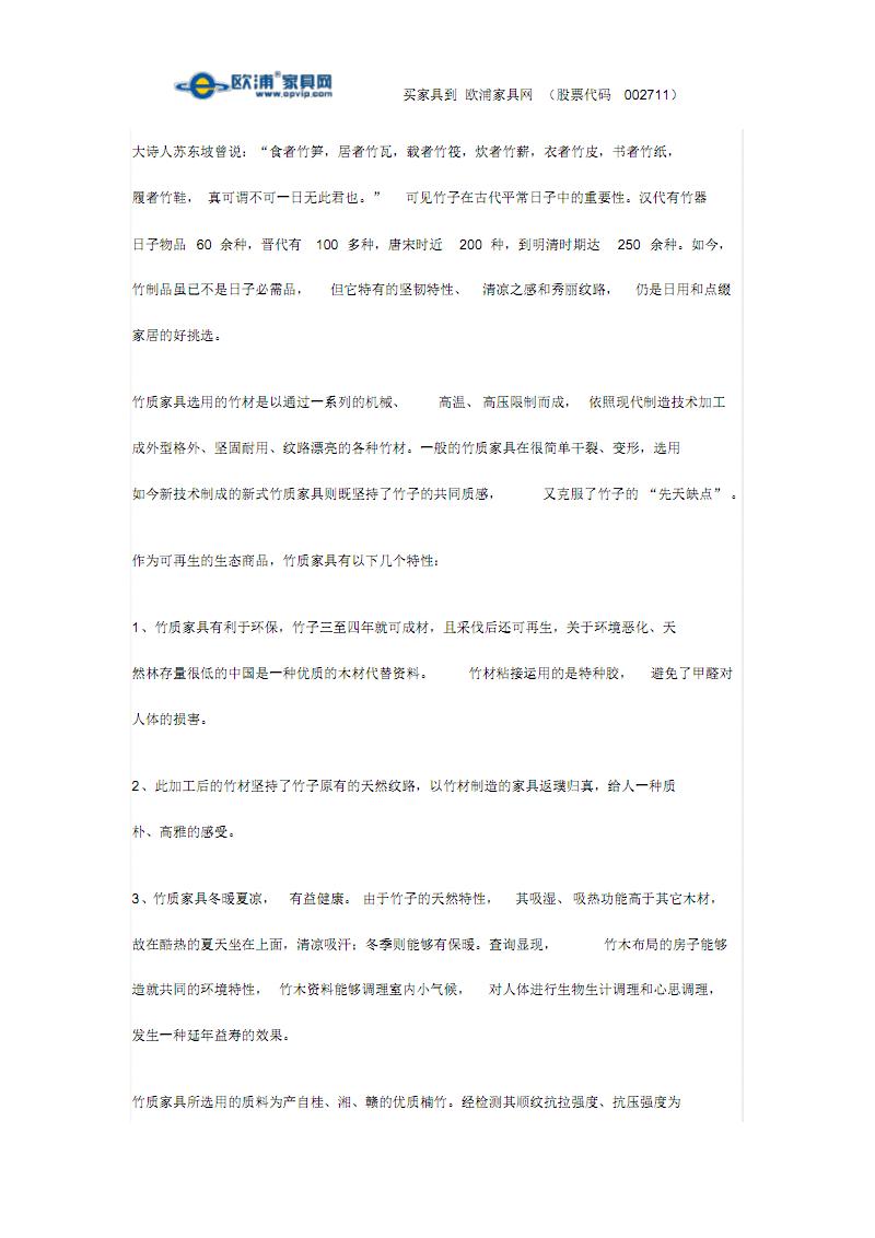 竹家具的特点和种类.pdf