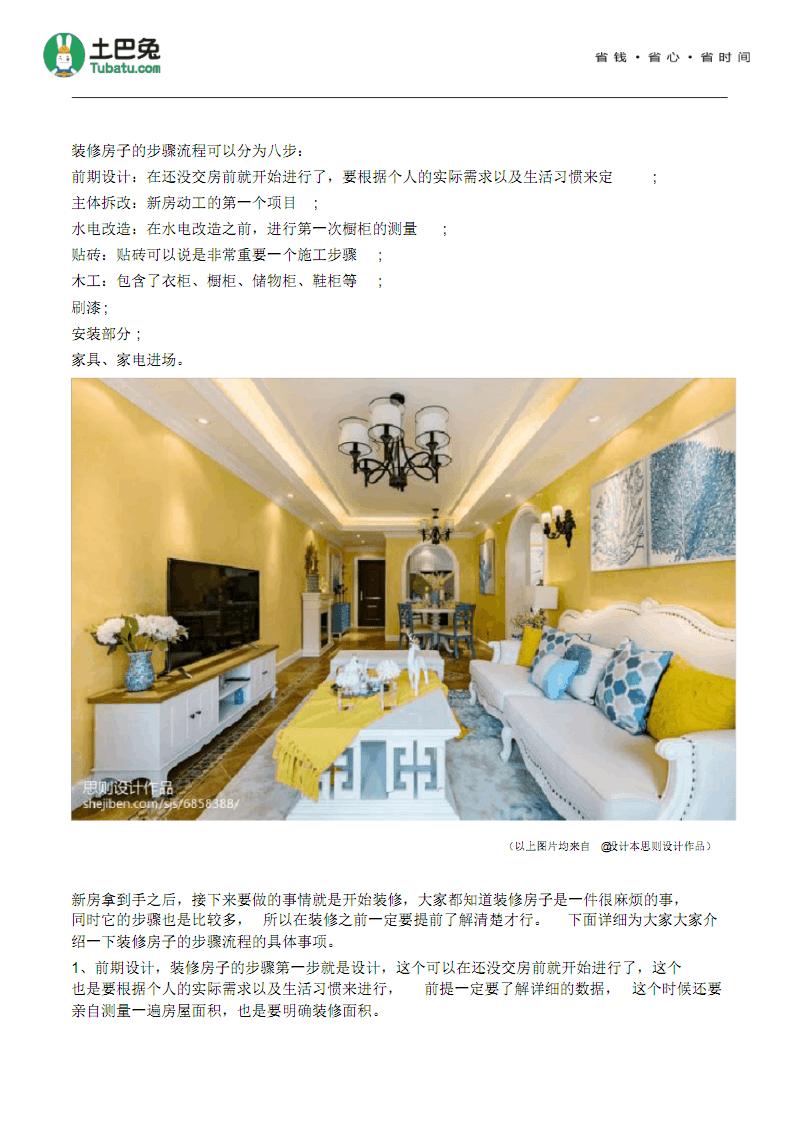 装修房子的步骤.pdf