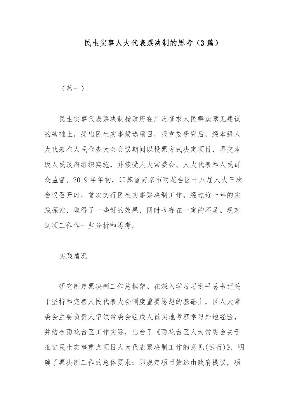 民生实事人大代表票决制的思考(3篇).doc