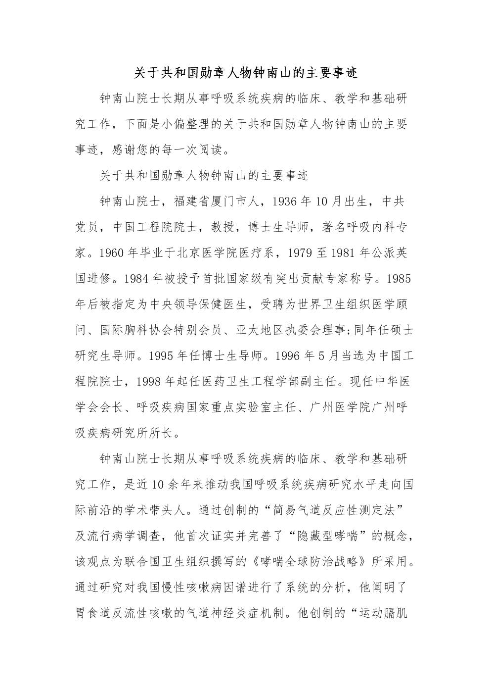 关于共和国勋章人物钟南山的主要事迹.docx