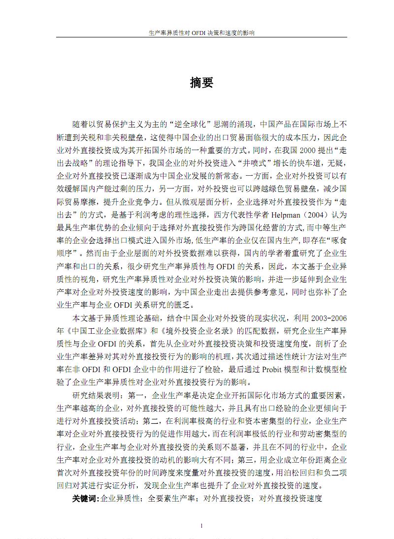 生产率异质性对OFDI决策和速度的影响——基于中国企业微观数据的实证研究.pdf
