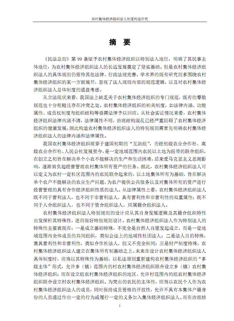 农村集体经济组织法人制度构造研究.pdf