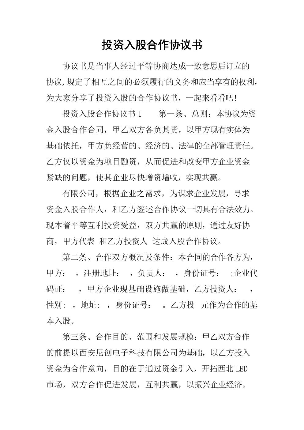 【实用资料】投资入股合作协议书.doc