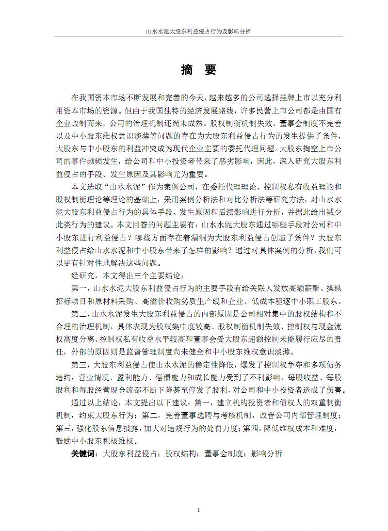 山水水泥大股东利益侵占行为及影响分析.pdf