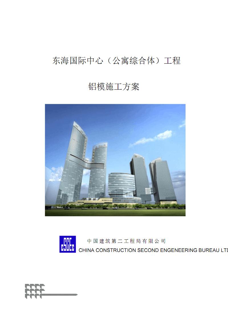 铝模施工方案最新.pdf
