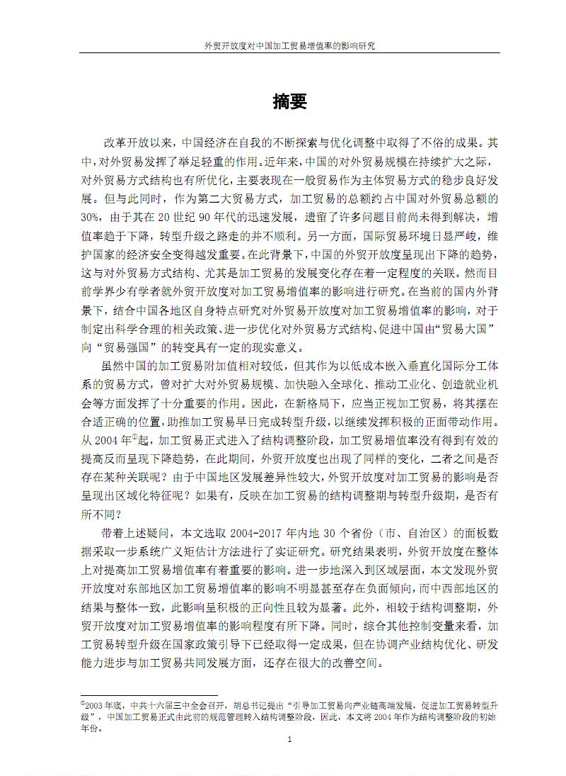 外贸开放度对中国加工贸易增值率的影响研究.pdf