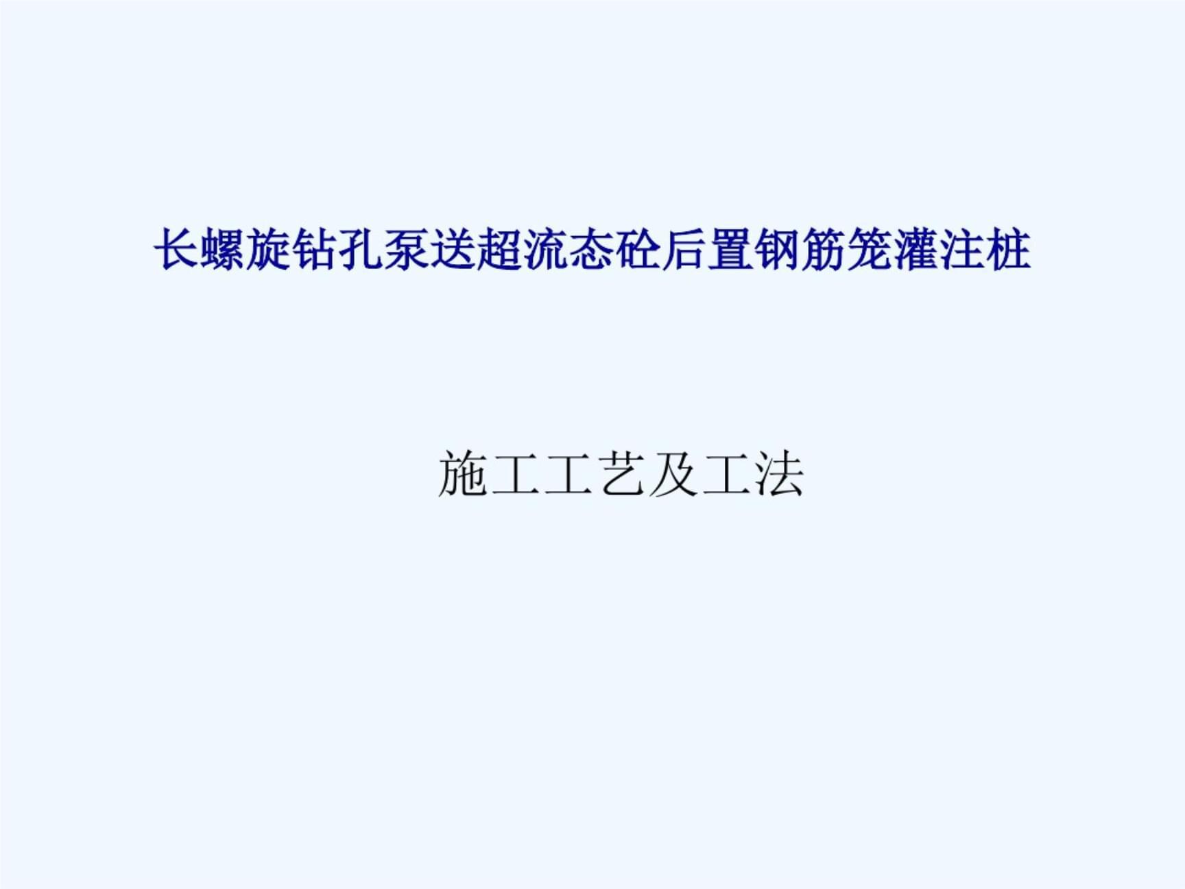 长螺旋钻孔灌注桩施工工艺及工法1.pptx