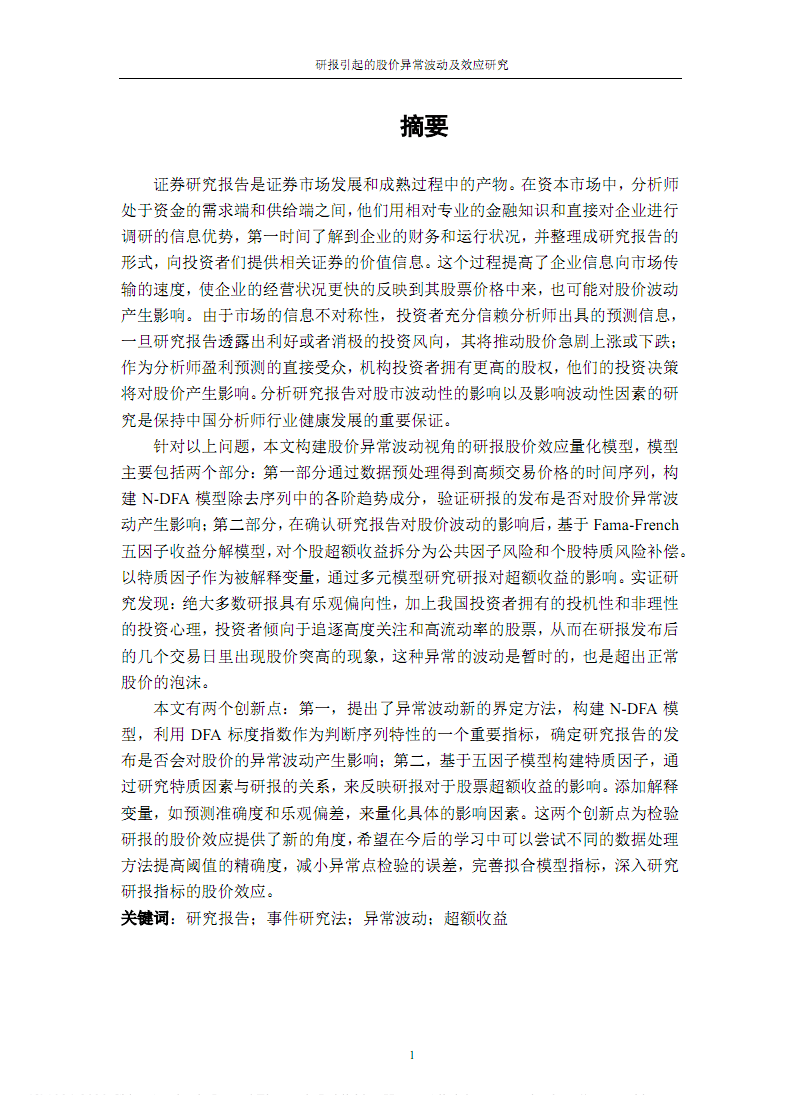 研报引起的股价异常波动及效应研究.pdf