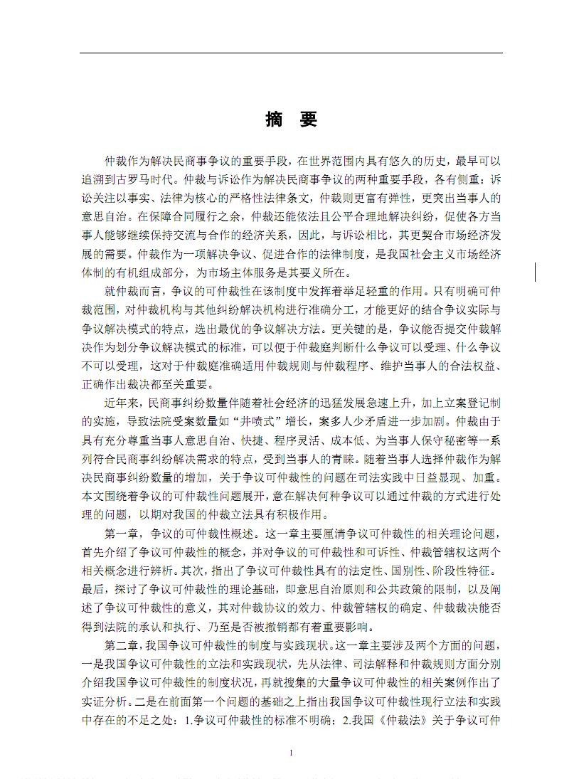争议的可仲裁性研究.pdf
