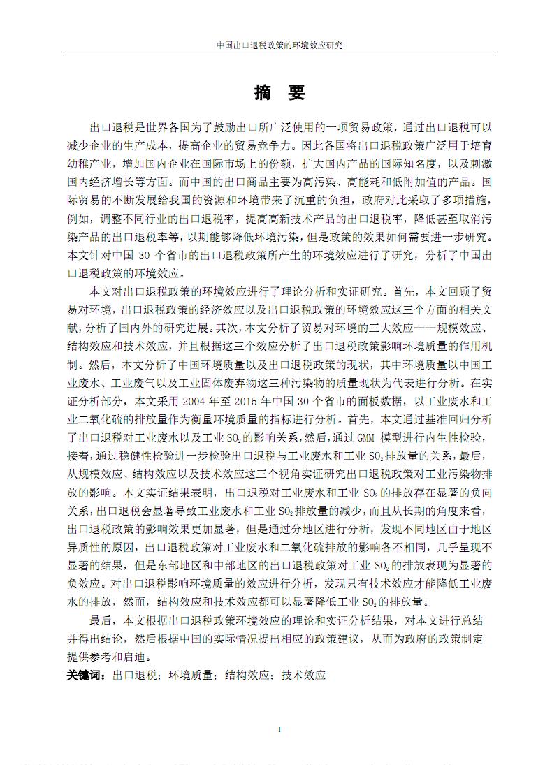 中国出口退税政策的环境效应研究.pdf