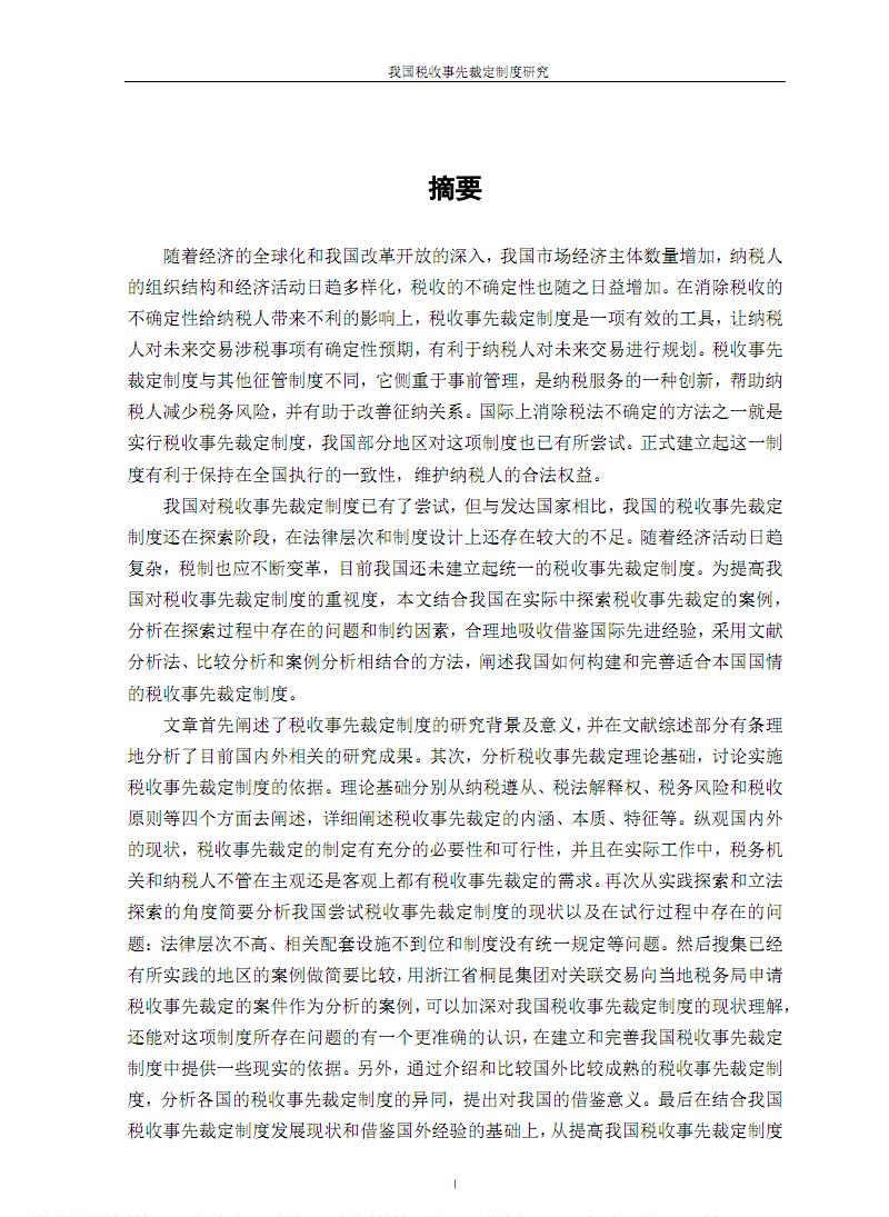 我国税收事先裁定制度de研究.pdf