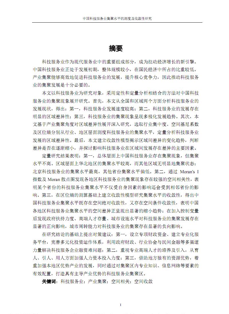 中国科技服务业集聚水平的测度及收敛性研究.pdf