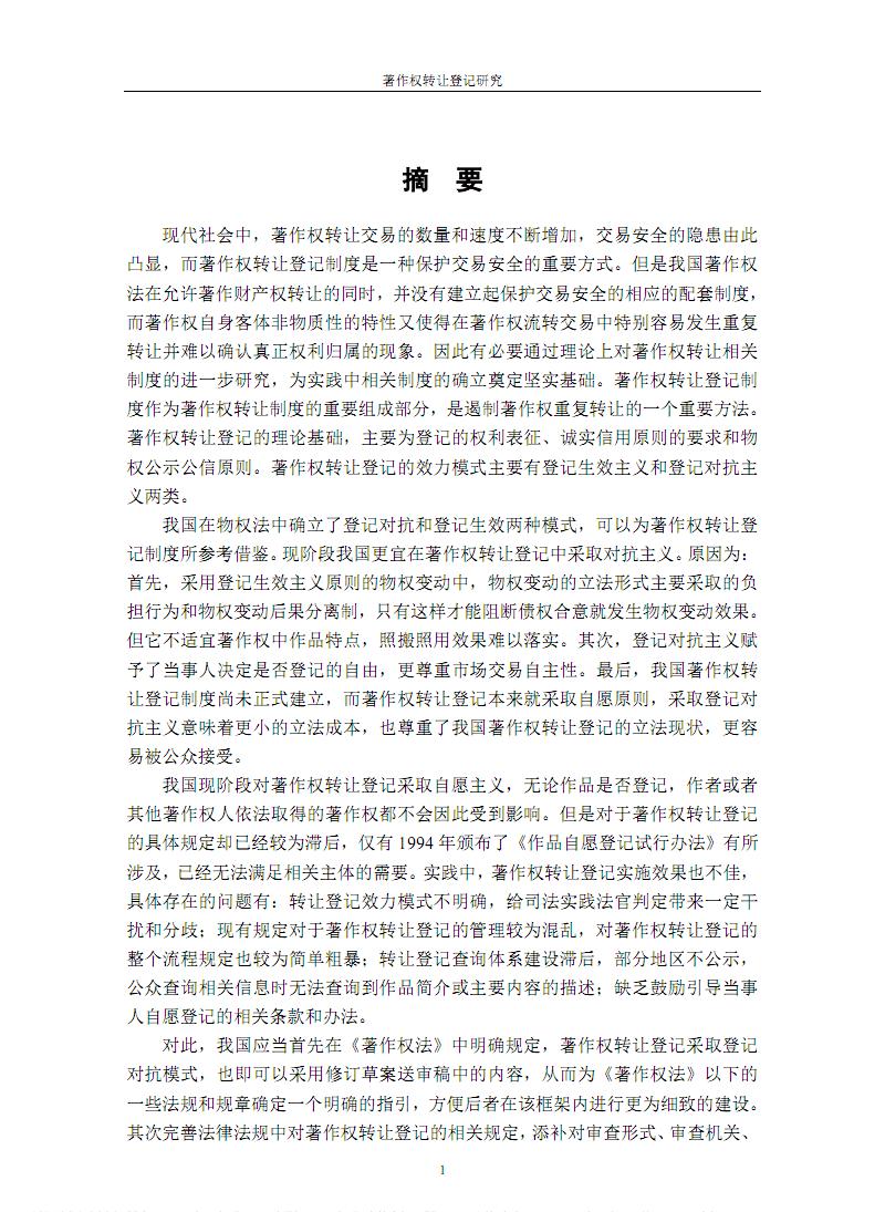 著作权转让登记研究.pdf
