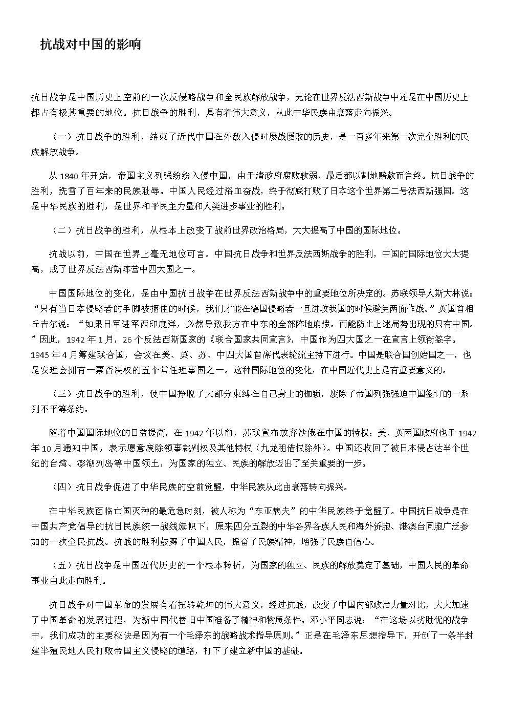 抗战对中国的影响.doc
