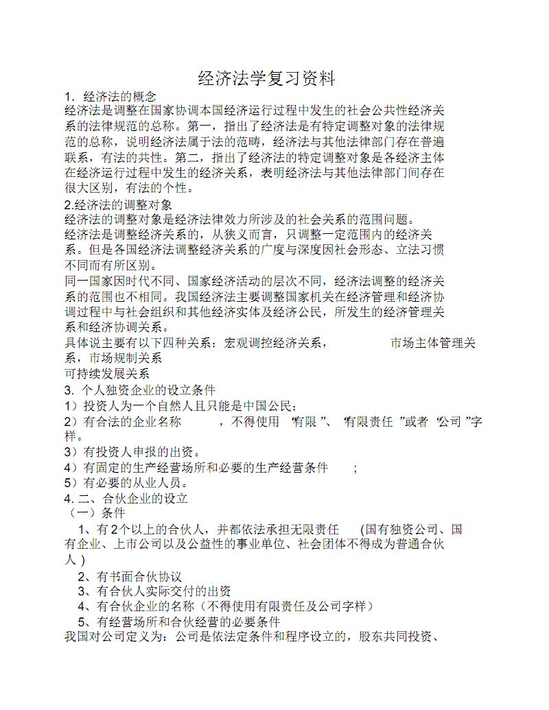 经济法学复习资料.pdf