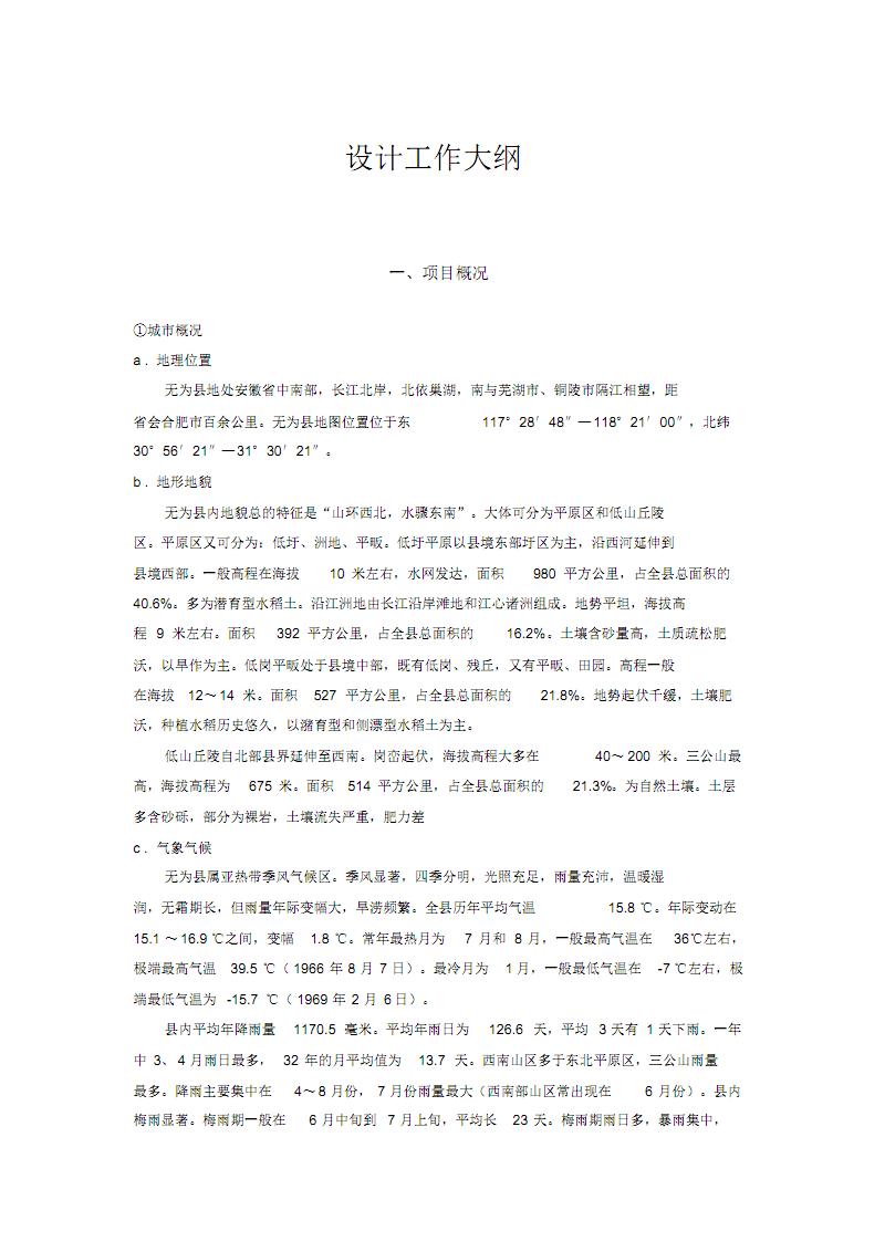 项目设计技术大纲方案.pdf