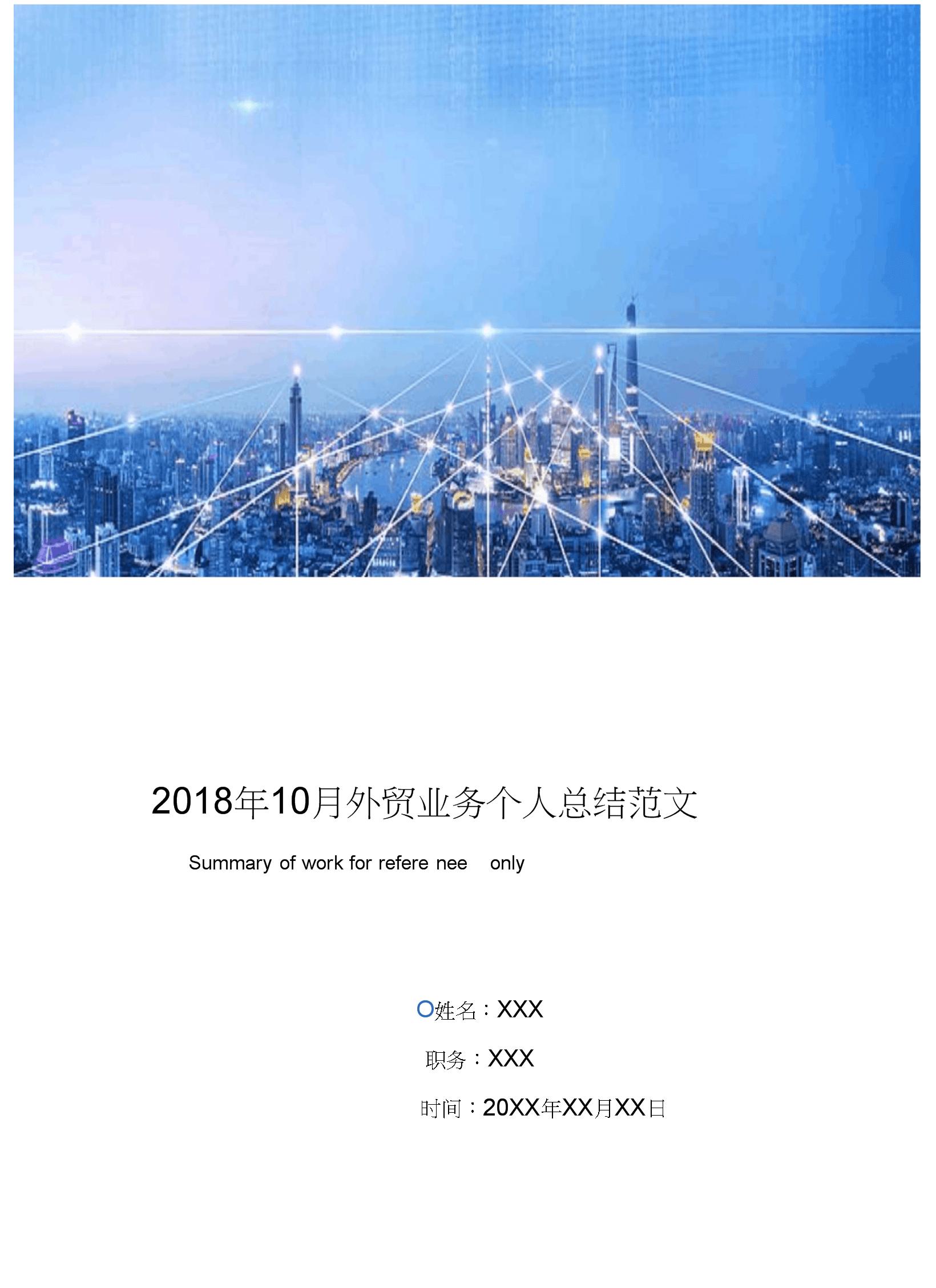 2018年10月外贸业务个人总结范文.docx
