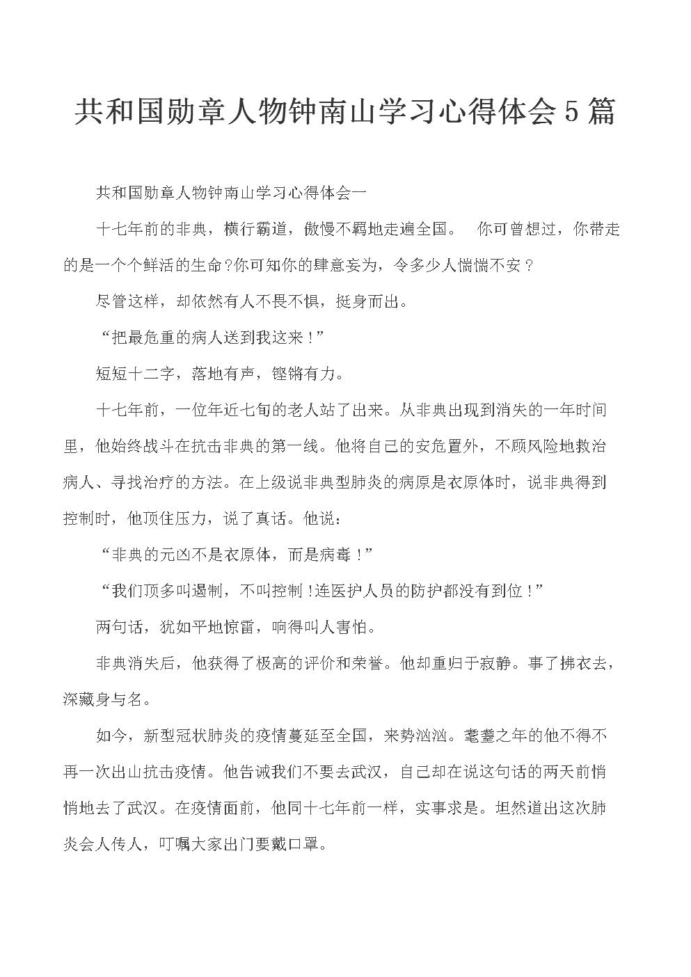 共和国勋章人物钟南山学习心得5篇.docx