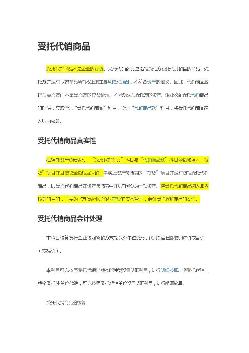 受托代销 受托方与委托方 会计处理基础知识.docx