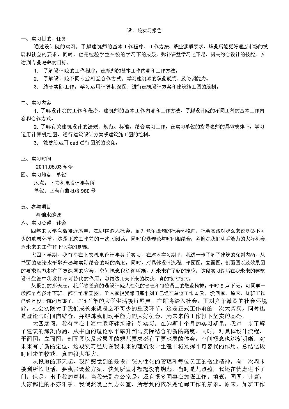 建筑设计方案施工实习报告.doc