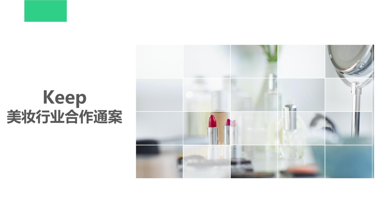 2019keep美妆行业合作通案【体育】【跨界营销】.pptx