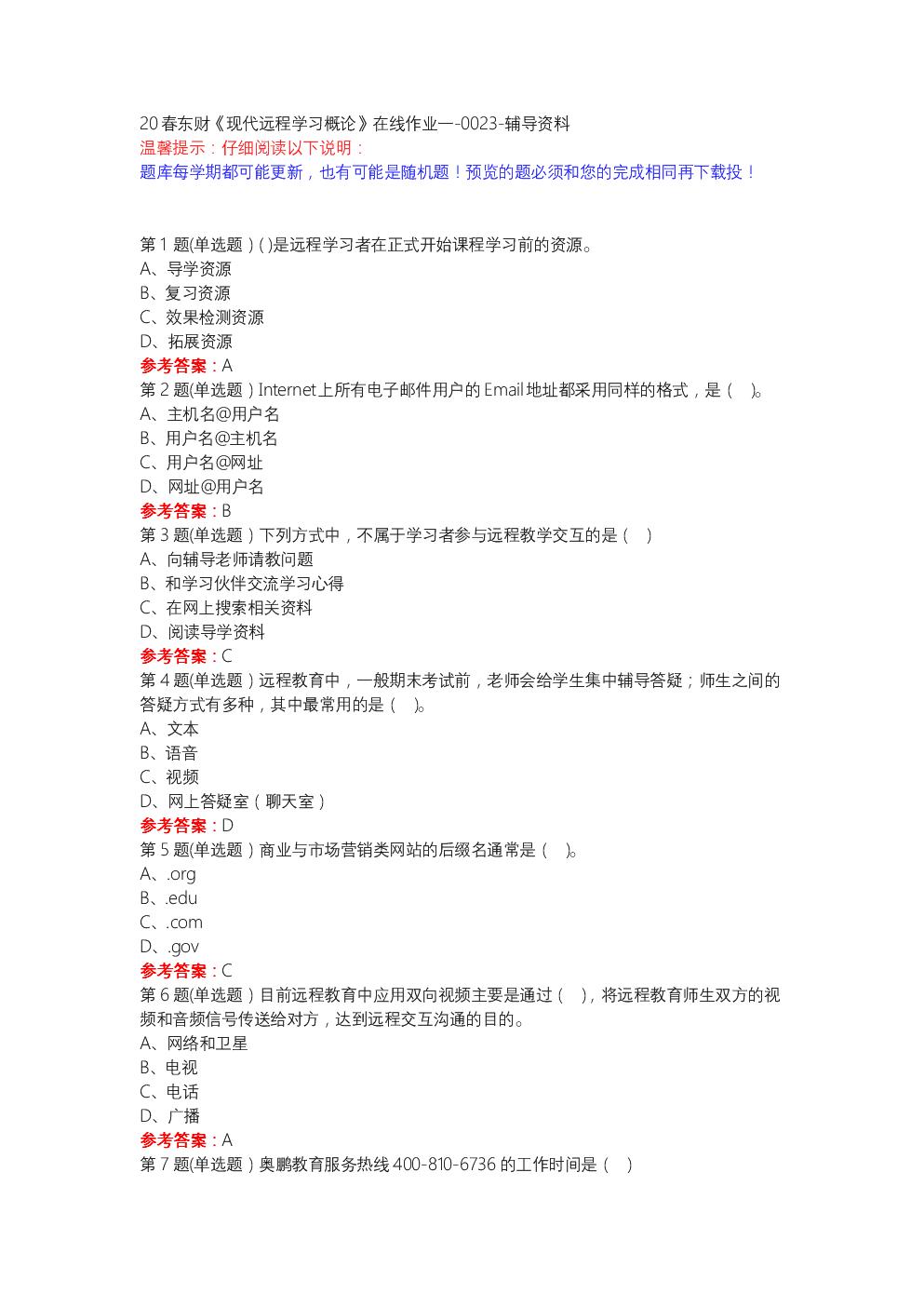 20春东财《现代远程学习概论》在线作业一-0023-辅导资料.docx