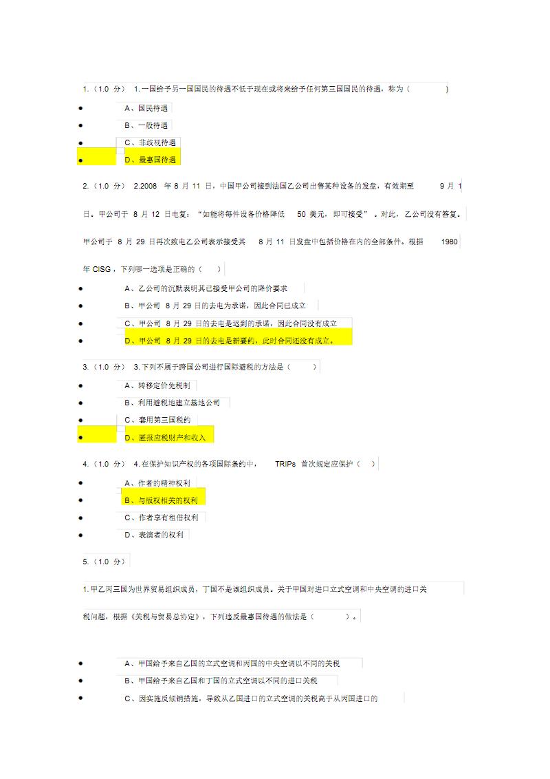 国际经济法复习.pdf