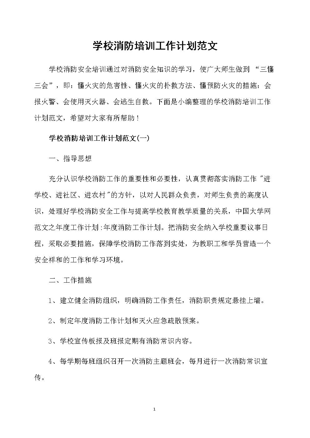 学校消防培训工作计划范文.docx