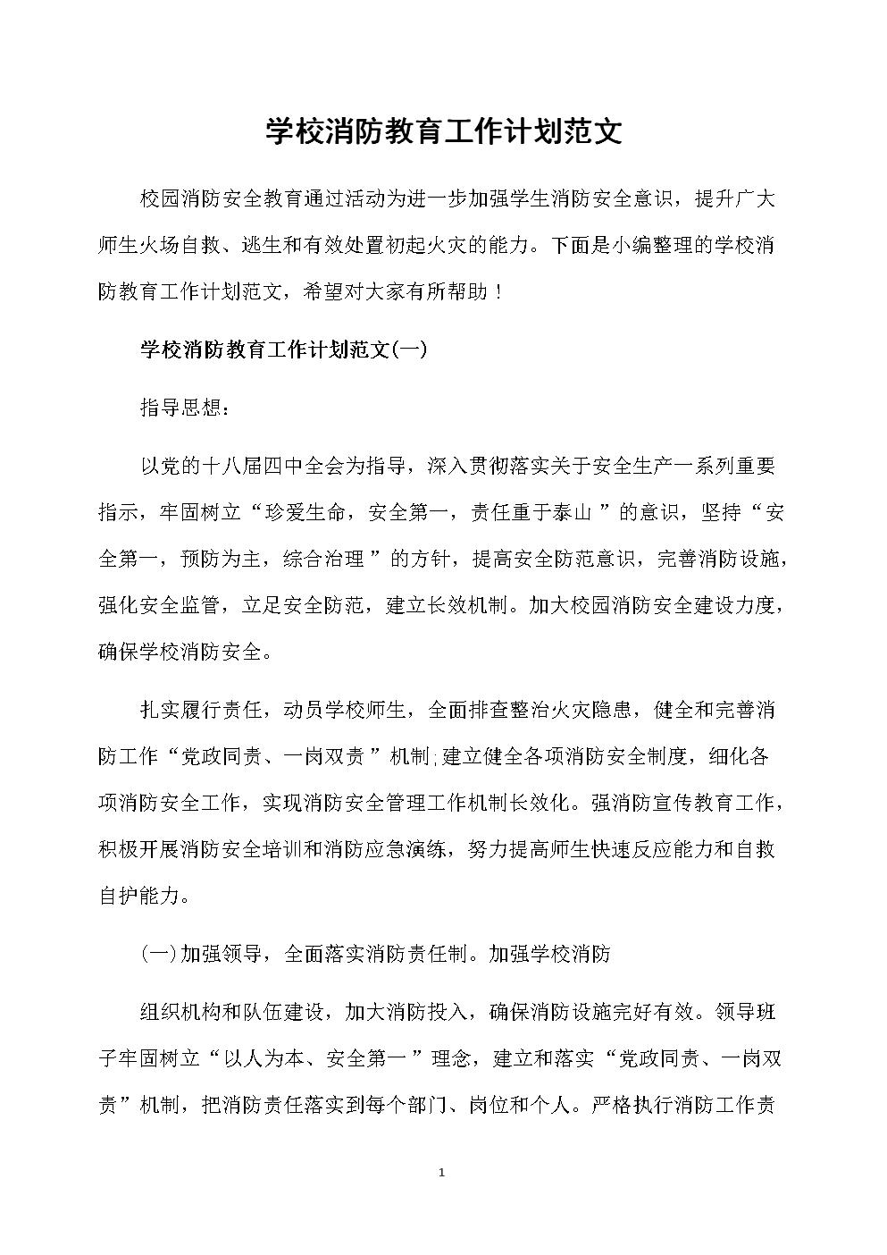 学校消防教育工作计划范文.docx