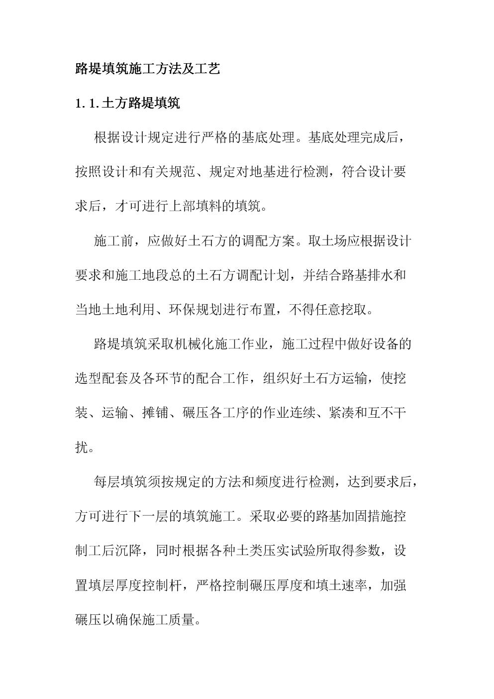 路堤填筑施工方法及工艺.doc