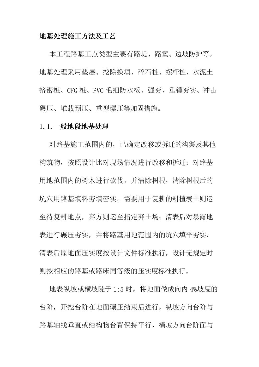 地基处理施工方法及工艺.doc